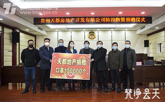 贵州天都房地产开发有限公司为铜